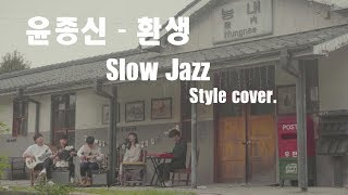 [Won's] 윤종신 - 환생 Slow Jazz Style cover.