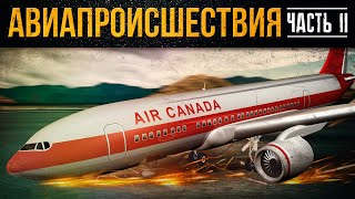 10 серьёзных авиапроисшествий. Часть 2