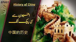 History of China # 01 | How did Great Britain Master China?