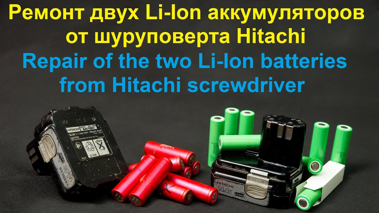 Ремонт li-ion аккумулятора шуруповерта своими руками фото 769