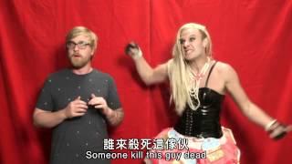 Repeat youtube video BartBaKer -艾薇兒Hello Kitty  (惡搞-中文字幕) Avril Lavigne - Hello Kitty PARODY