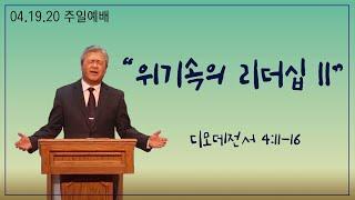 04192020 달라스예닮교회 주일예배