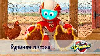 Космический рейнджер Роджер Эпизод 16 Куриная погоня Мультфильм про роботов