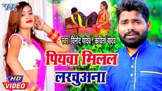#Video पियवा मिलल लरचुअना I #Vinod Yadav, Kavita Yadav I 2020 Bhojpuri Superhit Song
