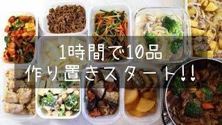 レシピ付/作り置きおかず「1時間で10品」12/04 10 meal preps in 1 hour
