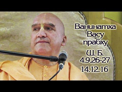 Шримад Бхагаватам 4.9.26-27 - Ванинатха Васу прабху