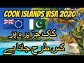 Cook Islands visa free in 2020 /Cook Islands visa for Pakistani.