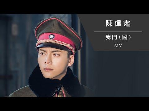 陳偉霆 William Chan《我門 (國)》[Official MV]