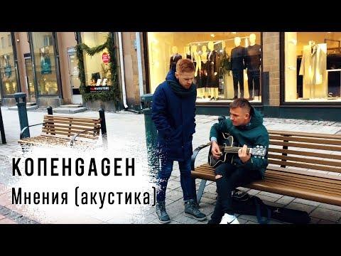 КОПЕНGАGЕН - Мнения (Lo-Fi @ Turku)