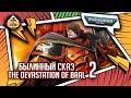 The Devastation of Baal | Былинный сказ | Часть 2 | Warhammer 40k