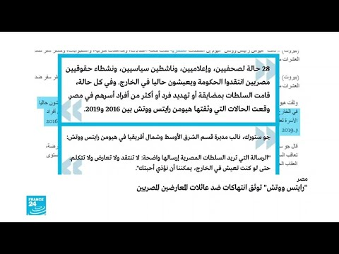 هيومن رايتس ووتش: -عائلات المعارضين في مصر تحت طائلة القمع-  - نشر قبل 23 ساعة