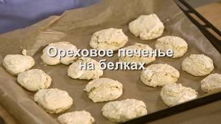 Юлия Высоцкая — Ореховое печенье на белках
