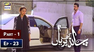 Chand Ki Pariyan Episode 23 - Part 1 - ARY Digital 11 Mar