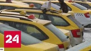 Вызов такси для двух москвичей обернулся фарсом - Россия 24