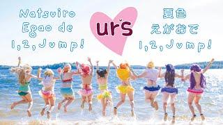 Video 【ur's】夏色えがおで1,2,Jump!を踊ってみた【Cosplay MV】 download MP3, 3GP, MP4, WEBM, AVI, FLV Juni 2018