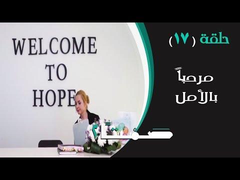 صمتاَ | مرحبا بالأمل  | Samtan