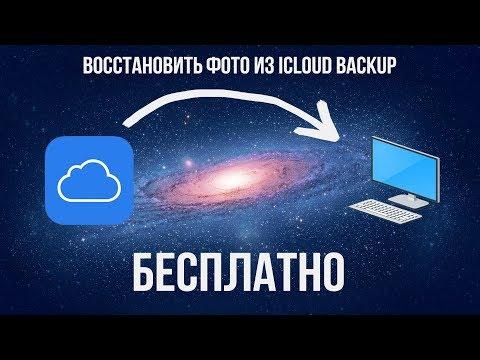 Как бесплатно восстановить фото из резервной копии ICloud