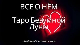 """""""ВСЕ О НЁМ"""" онлайн гадание на Таро Безумной Луны."""