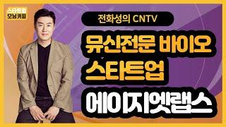 [스타트업 모닝커피12]이너뷰티, 뮤신 시장의 개척자 …
