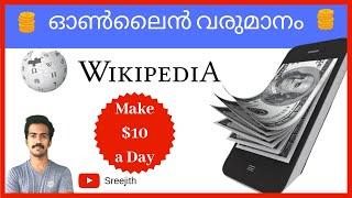 How to Make Money Online Malayalam Tutorial   Using Wikipedia