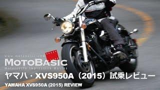 ヤマハ XVS950A (2015) バイク試乗レビュー YAMAHA XVS950A Midnight Star/Dragstar/V Star 950 (2015) TEST RIDE