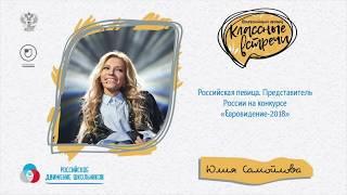 Юлия Самойлова о подготовке к Евровидению 2018