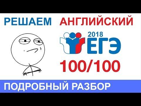 Решаем 65 заданий по английскому языку ЕГЭ 2018