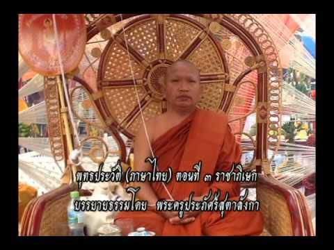 พุทธประวัติ (ภาษาไทย) ตอนที่ ๓ ราชาภิเษก