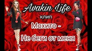 Avakin Life | Клип #1 | Мохито - не беги от меня | Авакин лайф |