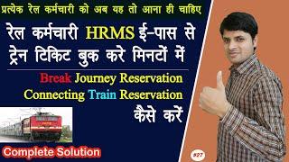 Railway pass se reservation kaise kare | Book online train ticket in 2 connecting train | RaviJorwal