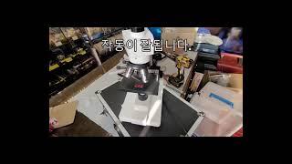 현미경 led 고장수리