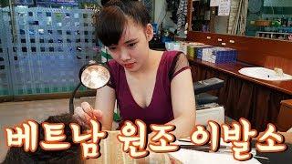 베트남 이발소! 우리들의 쉼터... 아으 간지러워~ | Vietnam Barbershop Service With Beautiful Girl!