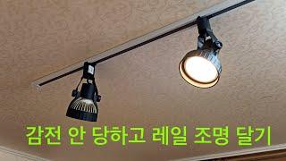 안전하게 집 안에 레일 조명(track light)을 …