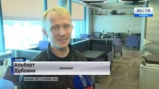 Пассажиры бизнес-класса получили новые преимущества в аэропорту Владивосток