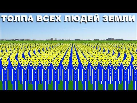 НАСЕЛЕНИЕ СТРАН МИРА ТОЛПОЙ В Google-КАРТЫ