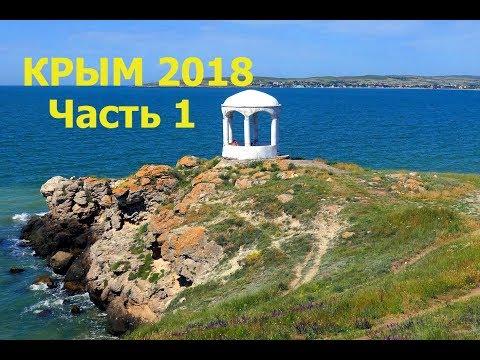 Отдых Крым 2018. Пансионат азовский Часть 1