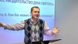 """Водительство Духа Святого """"Через Своих пророков"""" (22 урок)"""
