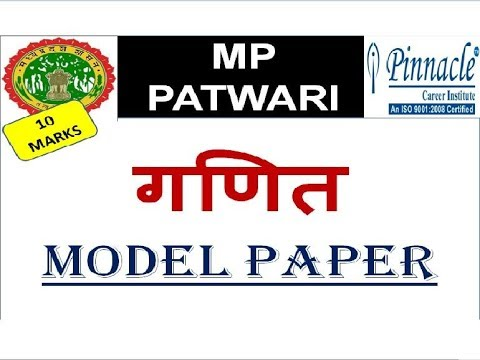 MP PATWARI - MATHS(गणित) |CLASS-5|PRACTICE PAPER| MODEL PAPER|SAMPLE PAPER