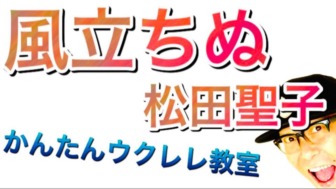 風立ちぬ / 松田聖子【ウクレレ 超かんたん版 コード&レッスン付】 #GAZZLELE