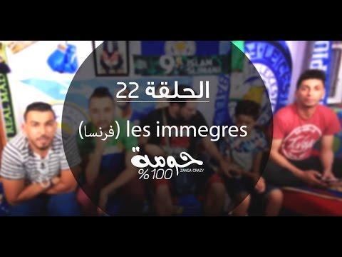 Les immigrés En Algérie - 100 % Houma - ZANGA CRAZY 2016