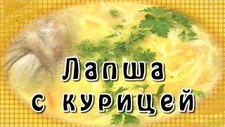 Суп лапша➤Куриный суп лапша➤Суп лапша с курицей