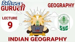 INDIAN GEOGRAPHY   L9   GEOGRAPHY    SSC CGL 2017   FULL LECTURE IN HD   DIGITAL GURUJI thumbnail