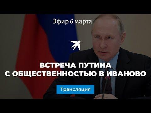 Встреча Путина с общественностью в Иваново