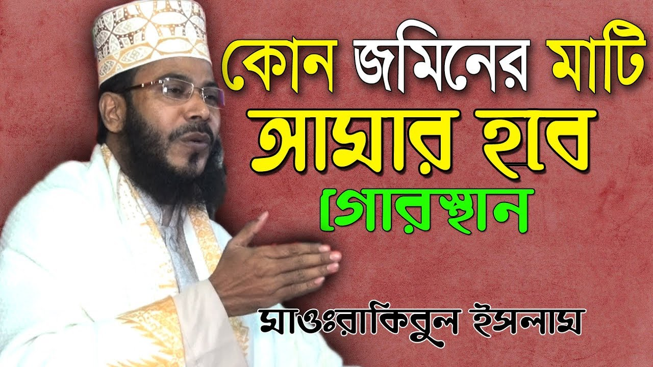 Download কোন জমিনের মাটি আমার হবে গোরস্থান   Konjomenir Mati Amar Hobe Gorosthan   Rakibu Islam.