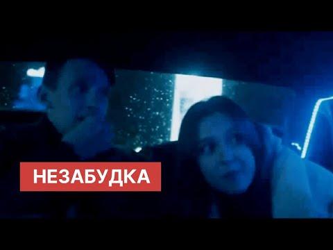 НЕЗАБУДКА - Тима Белорусских КЛИП ♋ ПРЕМЬЕРА