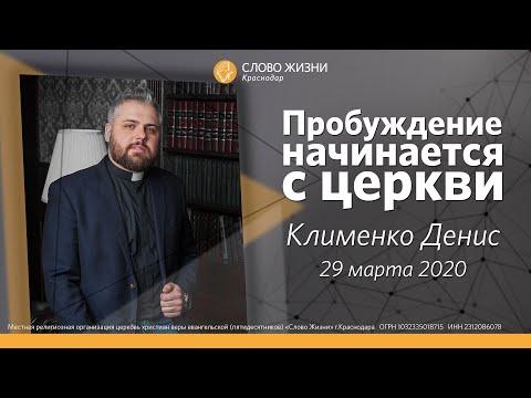 Богослужение 29 марта 2020/Денис Клименко - Пробуждение начинается с церкви