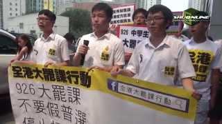 學生組織遊行籲中學生罷課