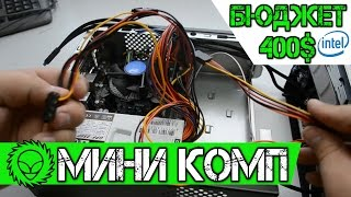 Маленький и мощный компьютер. Бюджет 400$(, 2016-09-09T12:35:22.000Z)