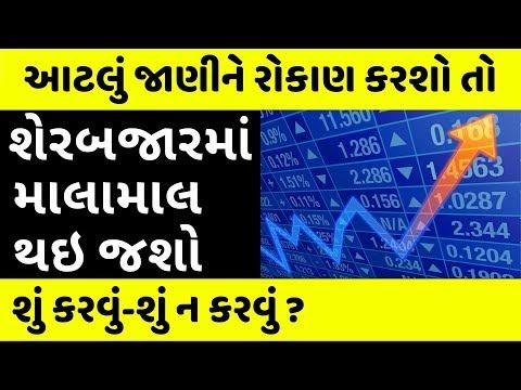 શેર બજારમાં રોકાણ કરવાના આસાન રસ્તા | Basics Of Share Market | Nifty