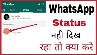 In this video i gonna show you whatsapp par kisi ka status nahi dikh raha hai to kaise dekhe kya kare | fix not showing.video acchi lage like aur s...
